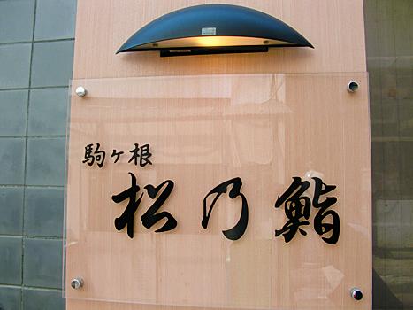 松乃鮨_5